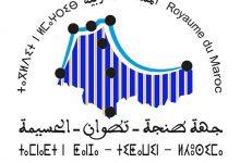 Photo of مجلس جهة طنجة يعلن عن مباراة توظيف تهم 54 منصبا