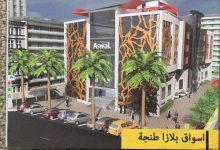 """Photo of باعتهم محلات تجارية وهمية.. شركة عقارية متهمة بـ""""النصب"""" على مستثمرين مغاربة"""
