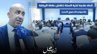 Photo of إتحاد طنجة لكرة السلة تناقش علاقة الرياضة بالنموذج التنموي الجديد