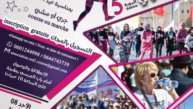 Photo of احتفاء بيومهن العالمي.. 1500 امرأة تشاركن في سباق نسوي على الطريق بطنجة