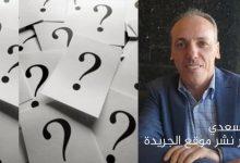 Photo of فؤاد السعدي يكتب.. علامات الإستفهام