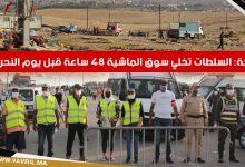Photo of طنجة: السلطات تخلي سوق الماشية 48 ساعة قبل يوم النحر-فيديو