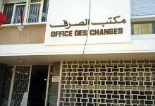 Photo of مكتب الصرف يمدد أجل الإقرار بممتلكات المغاربة بالخارج