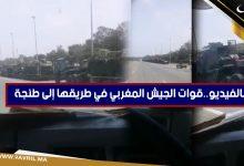 Photo of بالفيديو.. قوات الجيش المغربي في طريقها الى طنجة
