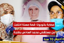 Photo of مصابة بكورونا: قصة مسنة اختفت من مستشفى محمد السادس بطنجة-فيديو