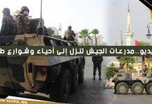 Photo of بالفيديو..مدرعات الجيش تنزل إلى أحياء وشوارع طنجة