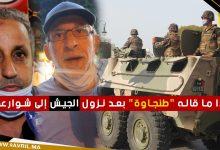 """Photo of هذا ما قاله """"طنجاوة"""" بعد نزول الجيش إلى شوارعهم!"""