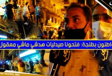 Photo of مواطنون بطنجة: فتحونا الصيدليات هادشي ماشي معقول