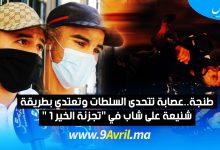 """Photo of طنجة..عصابة تتحدى السلطات وتعتدي بطريقة شنيعة على شاب في """"تجزئة الخير 1"""""""