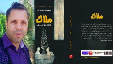 "Photo of عمله البوليسي الثاني..الروائي المغربي ""طه الحيرش"" يصدر رواية ""ملاك"""