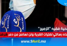"Photo of ضحية فقيه ""الزميج""..هذه رسالتي لفتيات القرية ولن نسامح من دمر شرفنا"