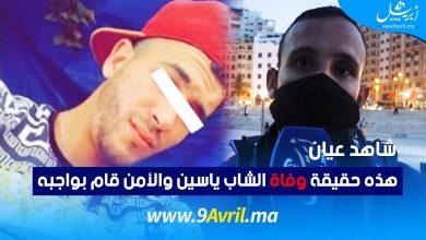 Photo of شاهد عيان: هذه حقيقة وفاة الشاب ياسين والأمن قام بواجبه
