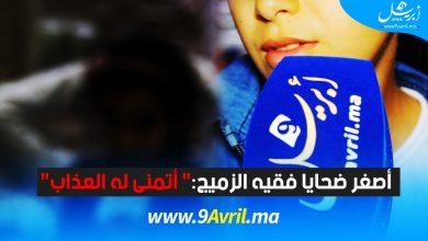 """Photo of أصغر ضحايا فقيه الزميج:"""" أتمنى له العذاب"""""""